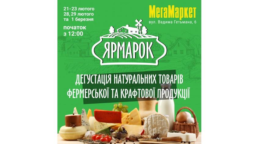 Приглашаем на Ярмарку МегаМаркет